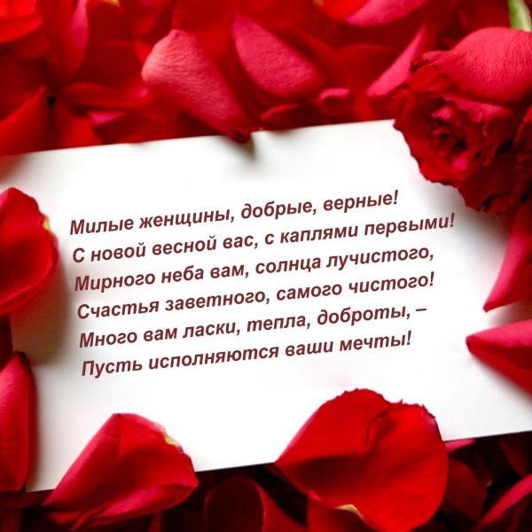 Для милой женщины поздравление с