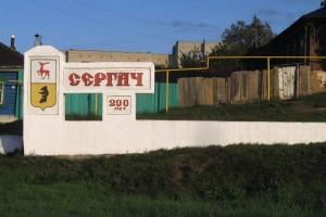 Сергачу - 230 лет
