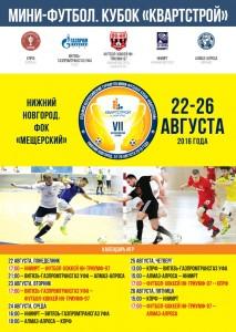Кубок Квартстрой 2016 A3_2