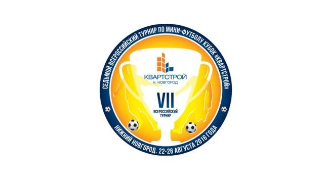 Логотип Квартстрой 2016_удлиненный